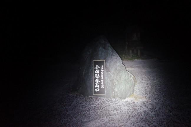 小田越登山口