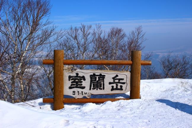 室蘭岳山頂標識