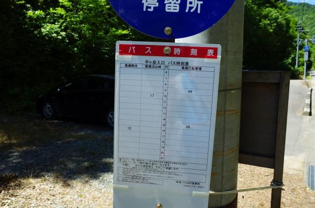 会津バス 平ヶ岳停留所