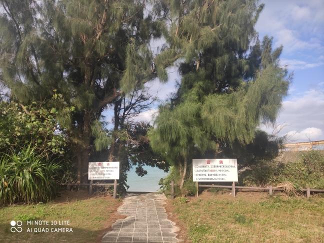 宮古島前浜農村公園