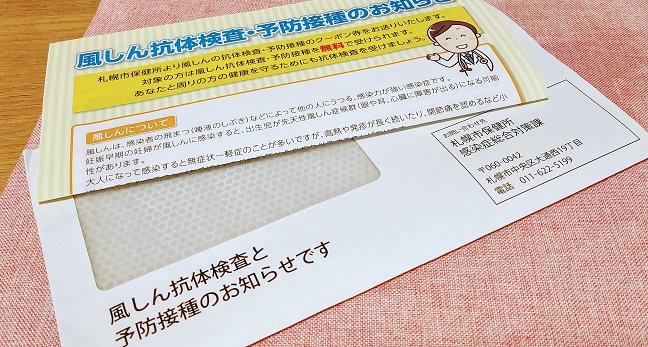 風しん予防接種