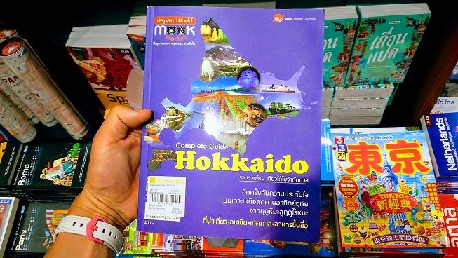 バンコクの書店で見つけた北海道ガイド本