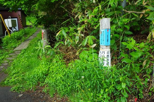 円山西コース登山口