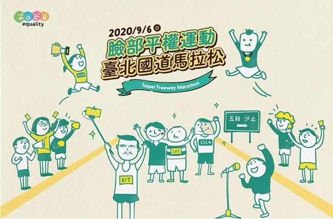 台北国道マラソン