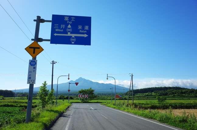 斜里岳三井コース登山口への行き方