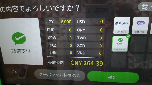 ポケットチェンジで円から人民元へ交換する画面