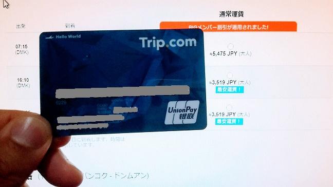 グローバルカード