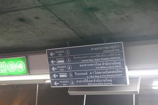 モーチット駅