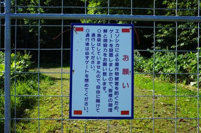 エゾシカ防止用のゲート