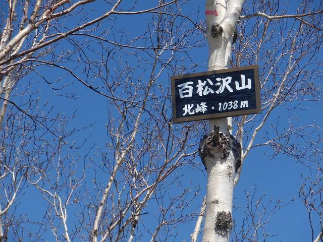 百松沢山北峰