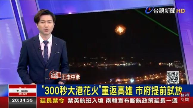 台湾テレビ