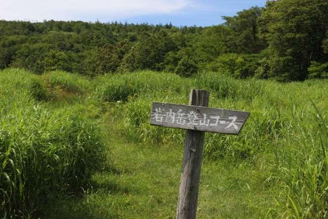 岩内岳登山口の案内標識
