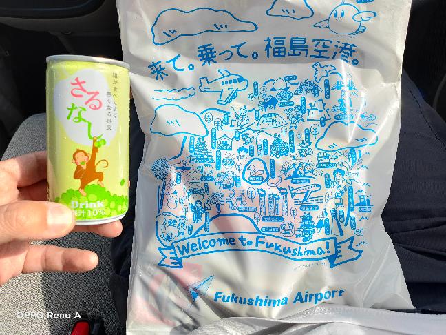 福島空港へようこそ