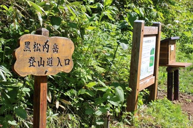 黒松内岳登山口の様子