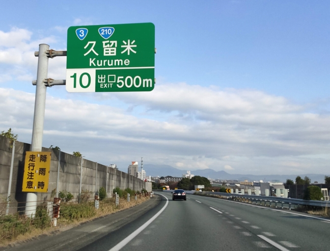 九州道久留米インター