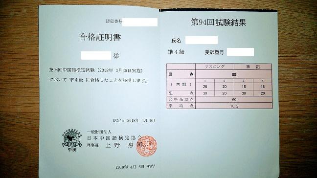 中国語検定準4級