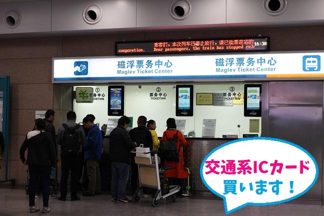 上海浦東国際空港