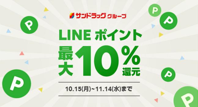 LINE ポイント最大10%キャンペーン