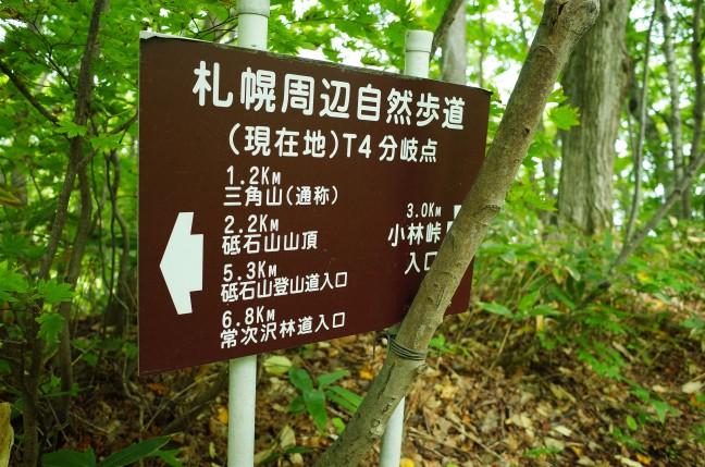 明日の計画は札幌市内の低山巡り
