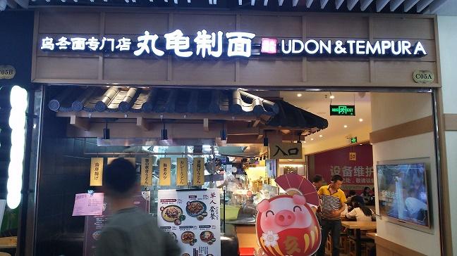 丸亀製麺深圳