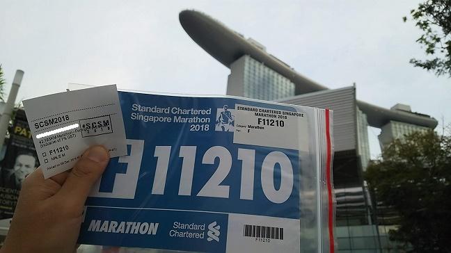 シンガポールマラソン受付完了