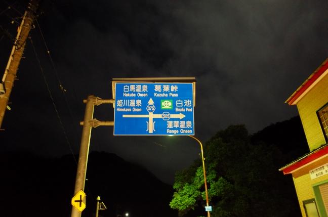 蓮華温泉への交差点