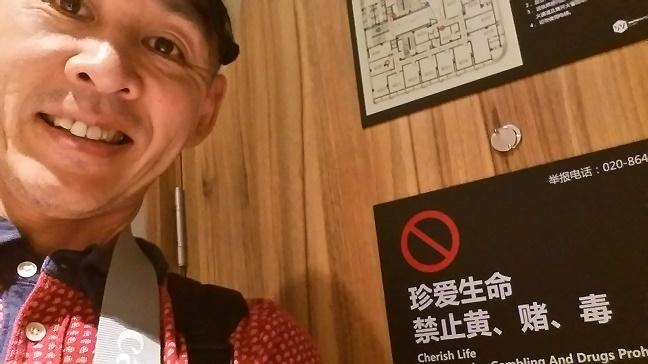 広州のホテルにて