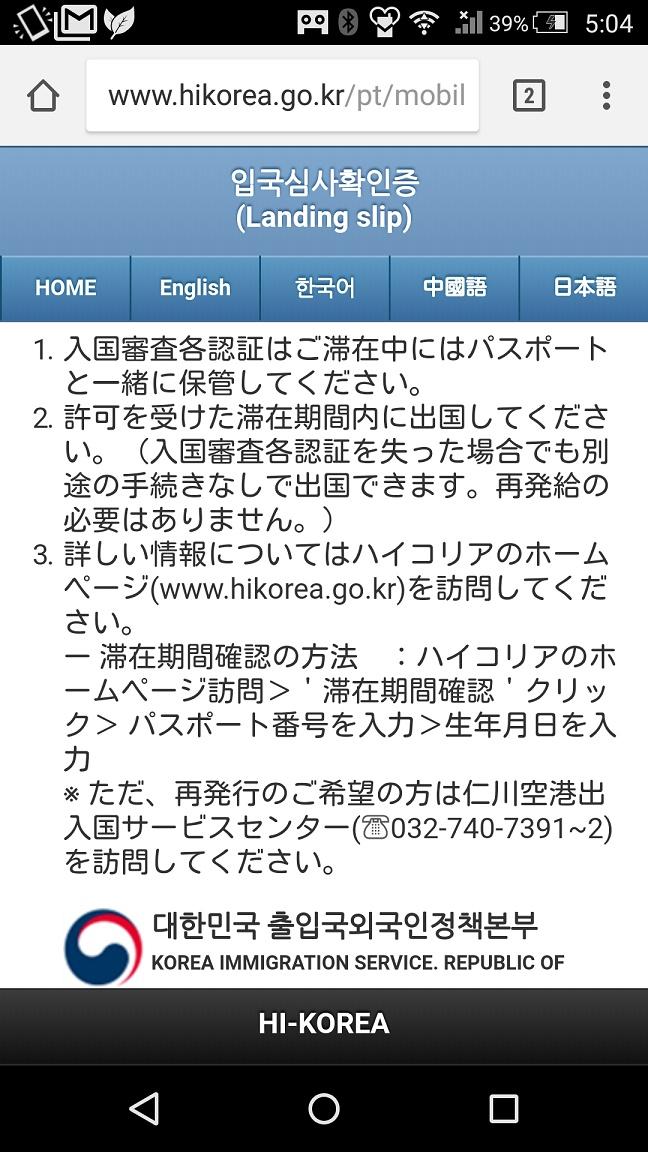 韓国入国QRコード画面