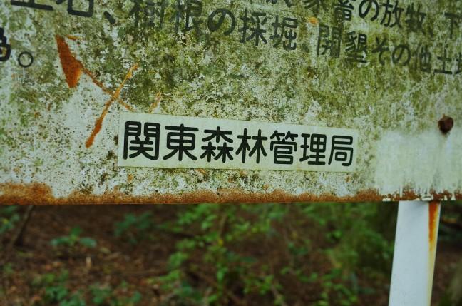 関東森林管理局