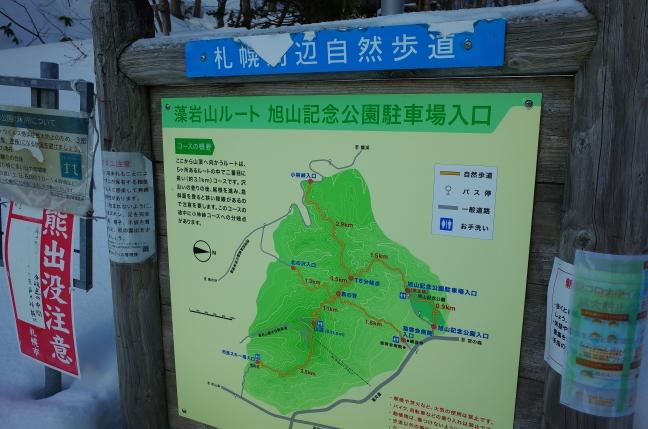 旭山記念公園でアイゼンを付けて出発
