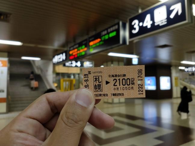 札幌からJRで2100円