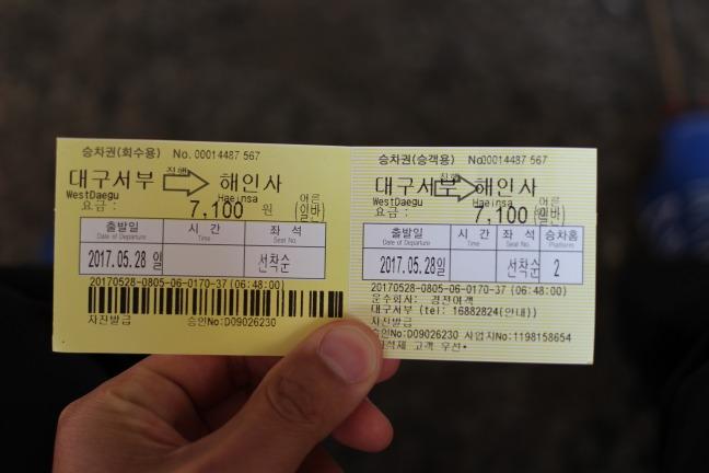 海印寺行きの乗車券
