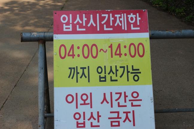 伽倻山入山規制