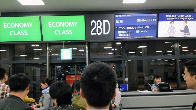 成田空港から広州へ