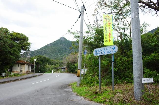 嘉津宇岳登山口