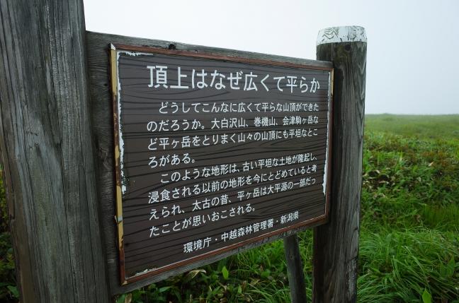 平ヶ岳頂上