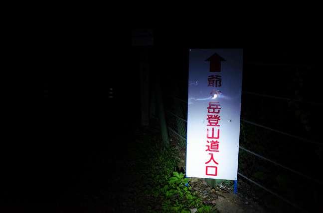 爺ヶ岳登山道入口
