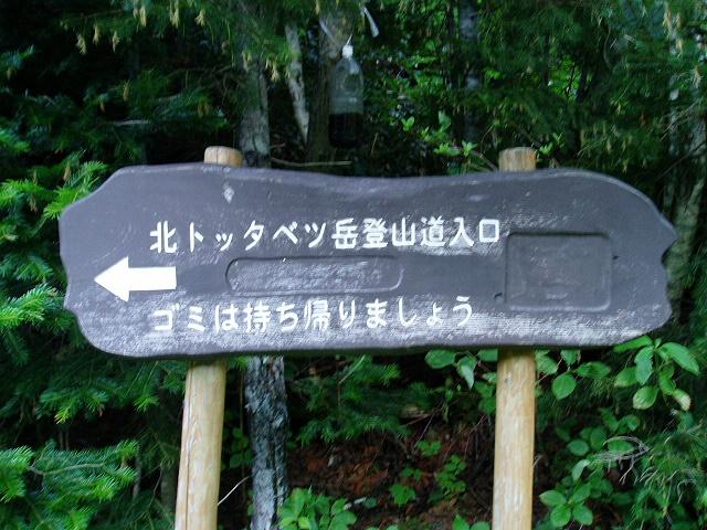 北戸蔦別岳登山口