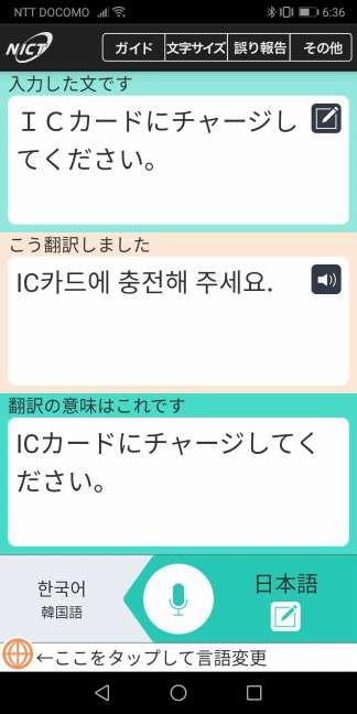韓国語でICカードにチャージしてください