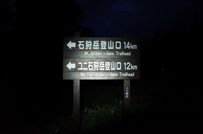 石狩岳登山口への分岐