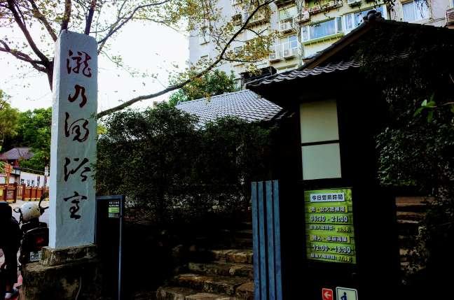 瀧乃湯浴室台北北投温泉