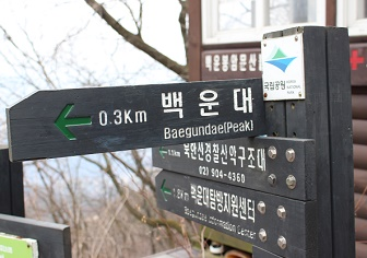 北漢山(韓国ソウル)|登山口への行き方とコース案内