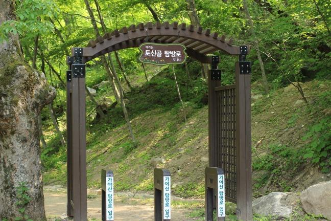 伽倻山登山口ゲート