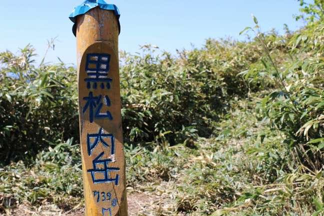 黒松内岳山頂標識