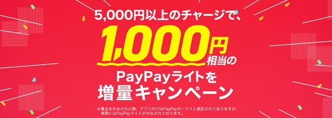 PayPayライト増量キャンペーン