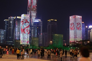 中心城深圳