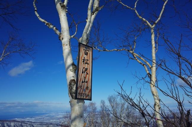 帰りは北峰から下山。15時近いので山頂は無人