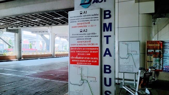 ドンムアン空港バスA1