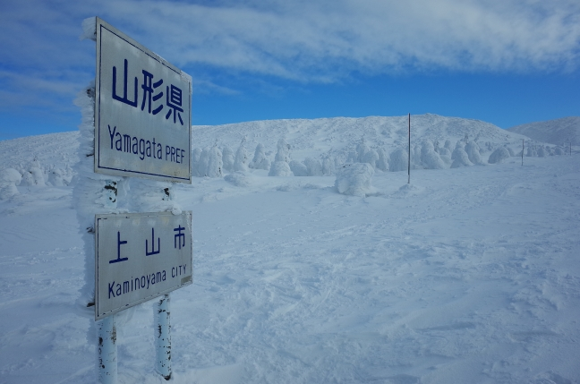 蔵王熊野岳雪山ハイク|やっと会えたアイスモンスター(1月下旬)