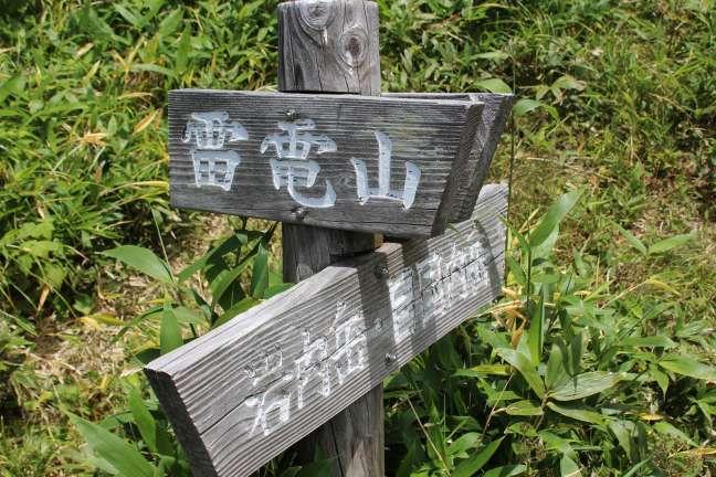岩内岳と雷電山の縦走路の間にある目国内岳分岐標識
